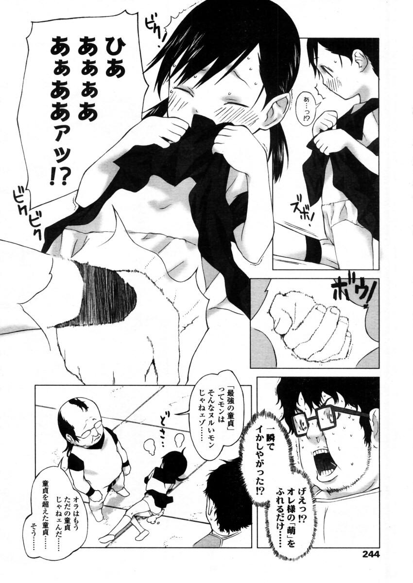 Comic LO 2006-01 Vol. 22 243