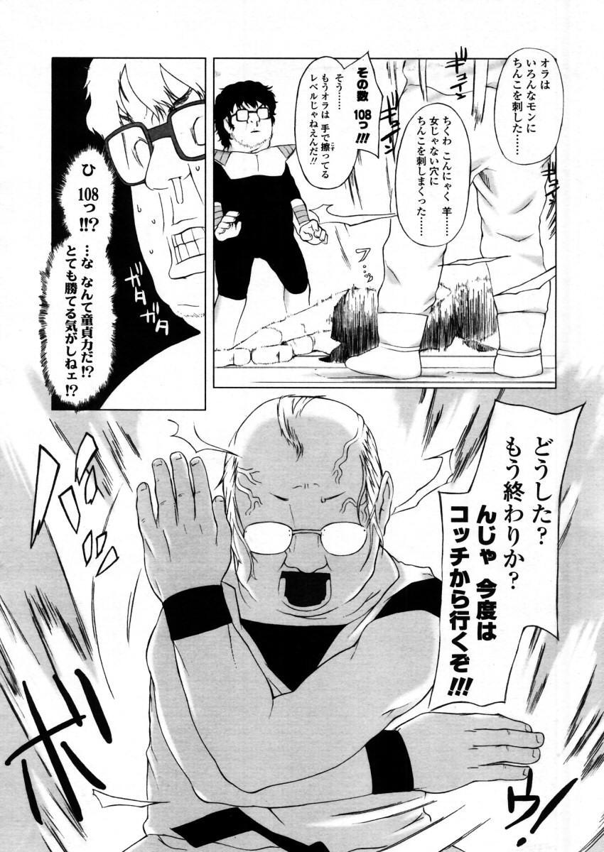Comic LO 2006-01 Vol. 22 245