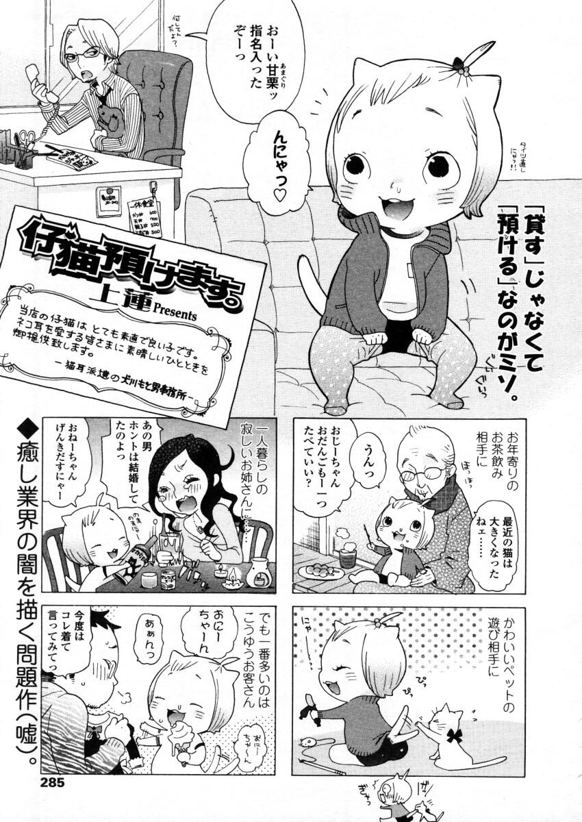 Comic LO 2006-01 Vol. 22 284
