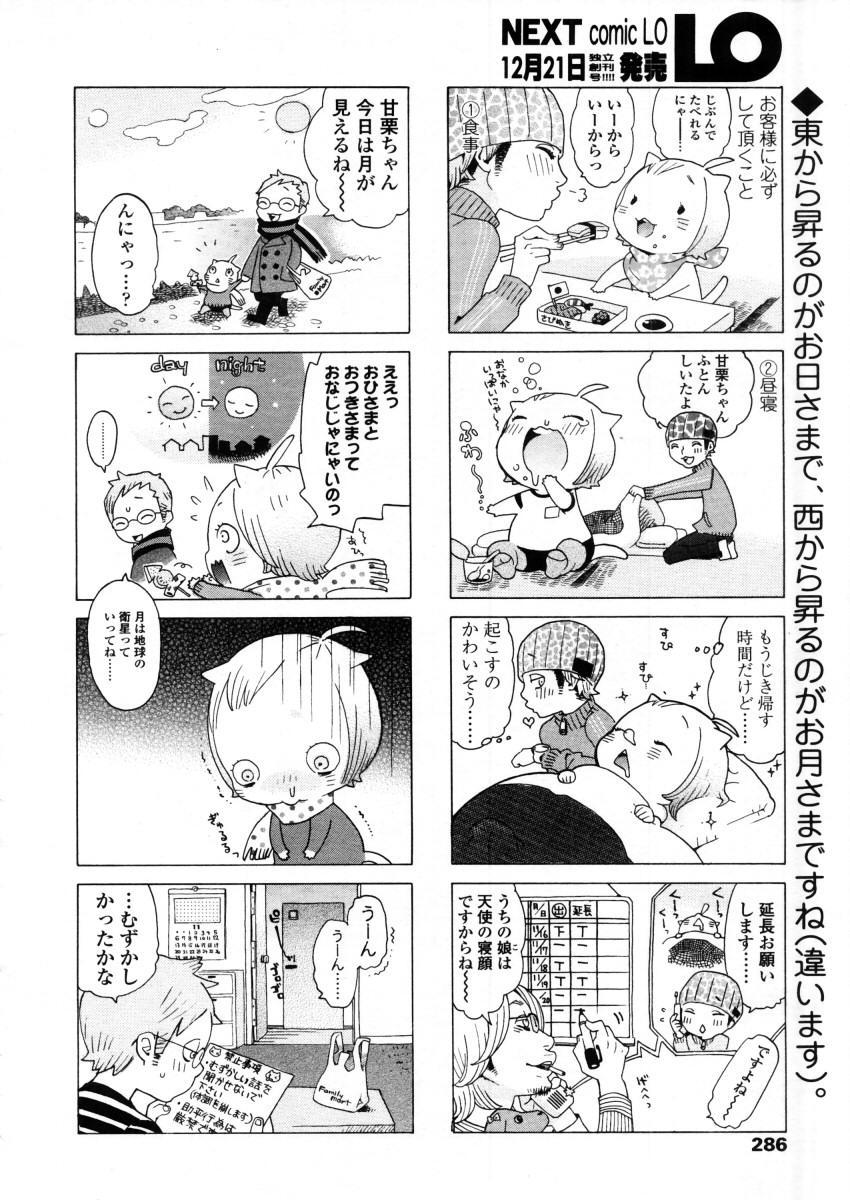 Comic LO 2006-01 Vol. 22 285