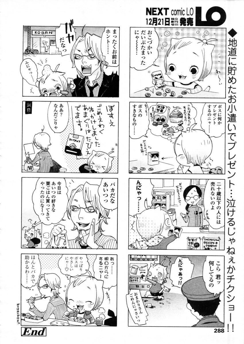 Comic LO 2006-01 Vol. 22 287
