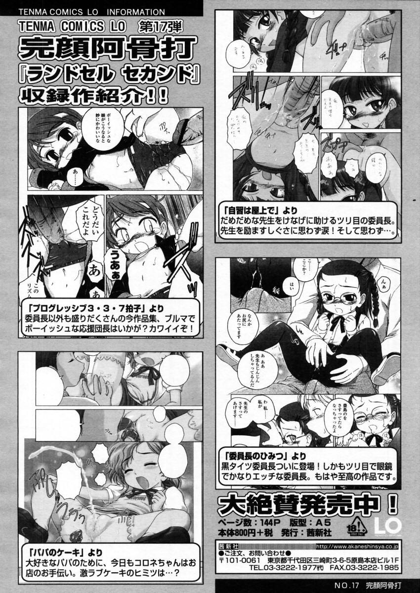 Comic LO 2006-01 Vol. 22 33