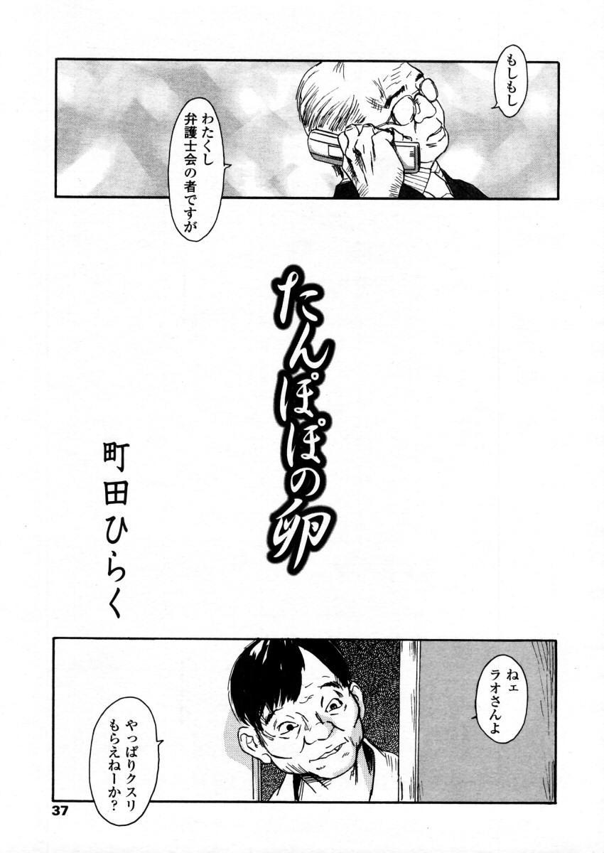 Comic LO 2006-01 Vol. 22 36