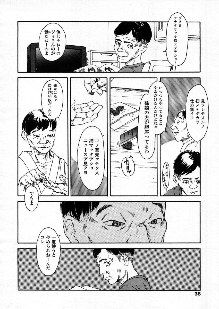 Comic LO 2006-01 Vol. 22 37