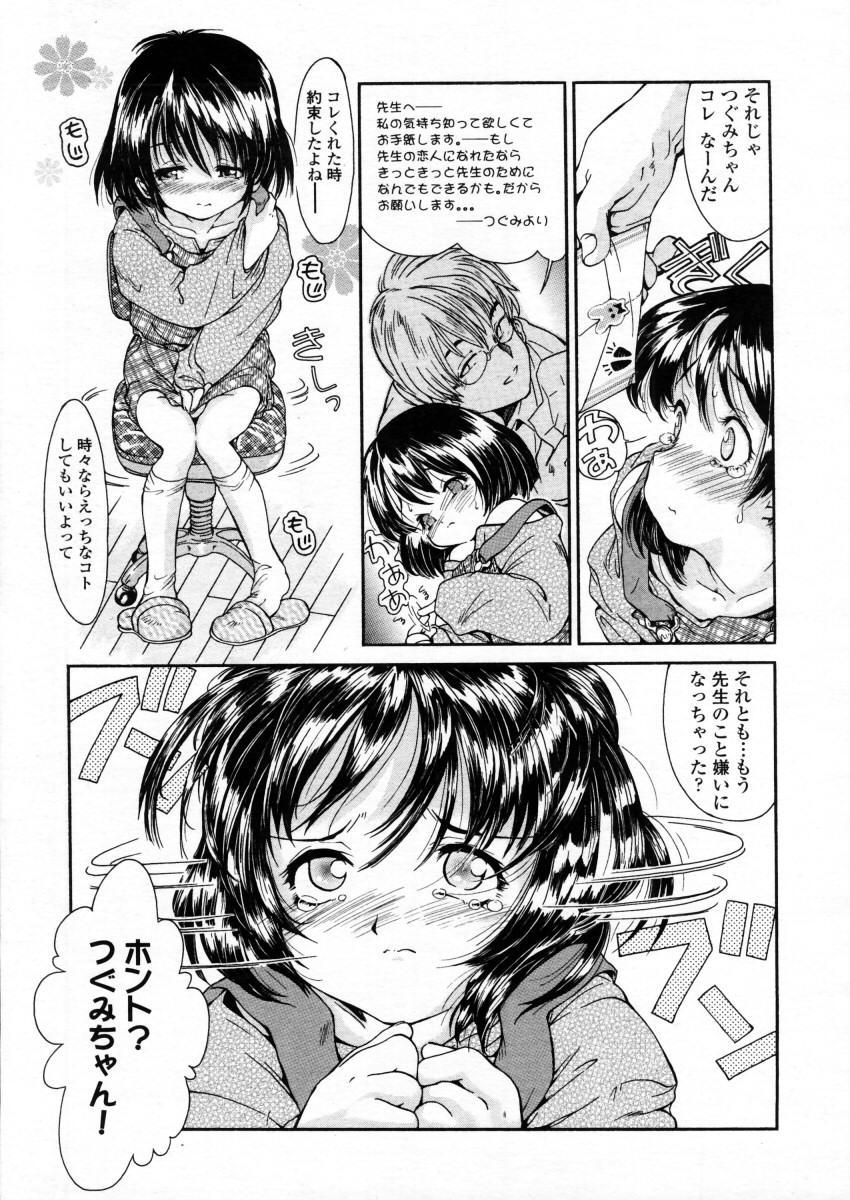 Comic LO 2006-01 Vol. 22 62