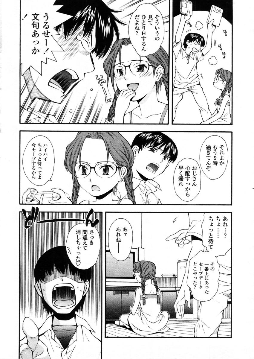 Comic LO 2006-01 Vol. 22 82