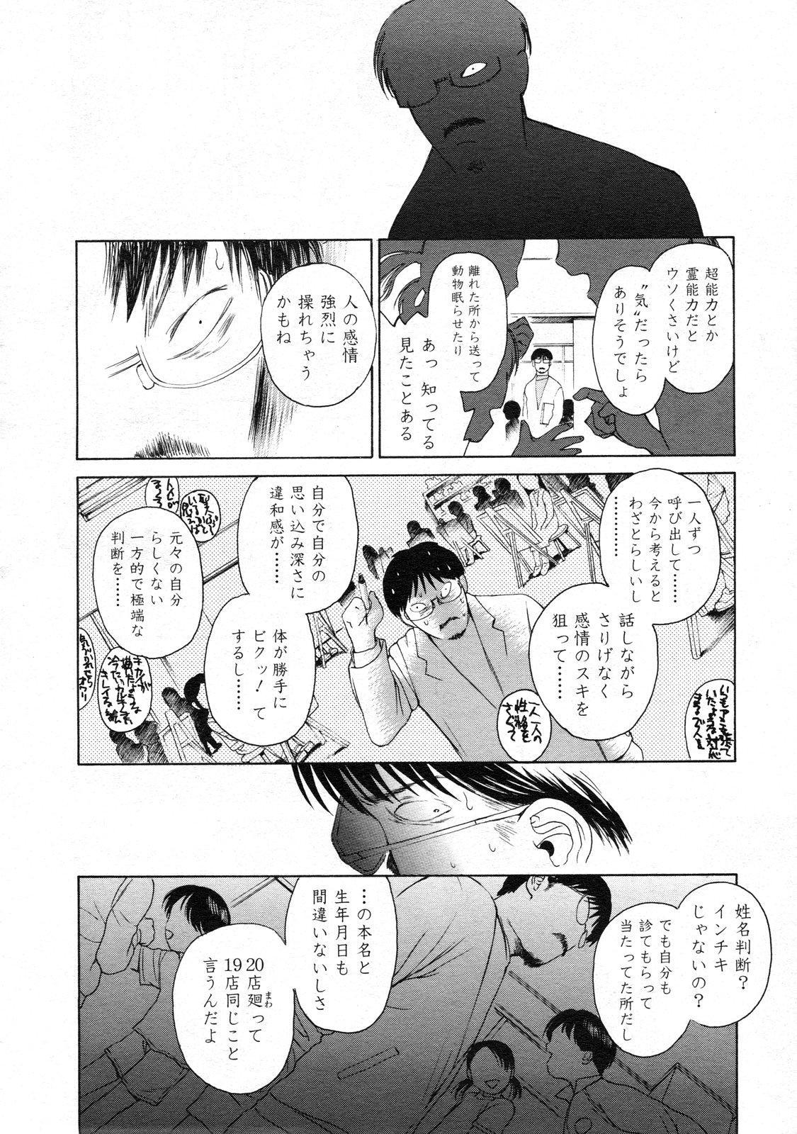 COMIC LO 2009-09 Vol. 66 160