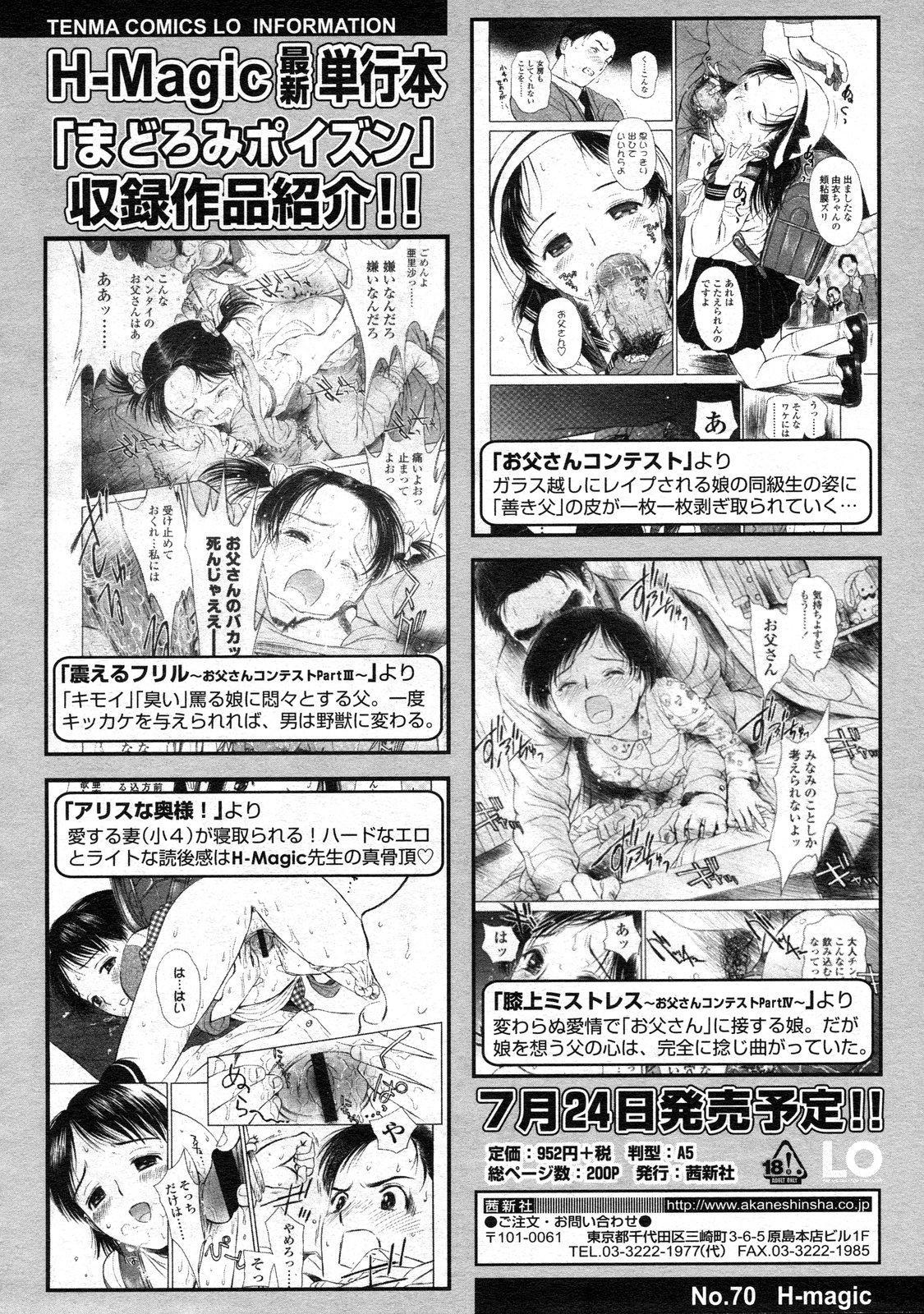 COMIC LO 2009-09 Vol. 66 176