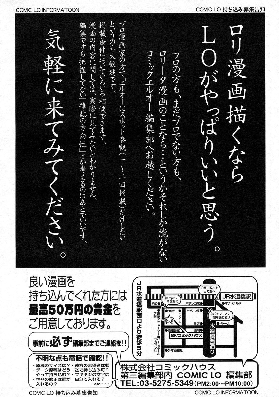 COMIC LO 2009-09 Vol. 66 198