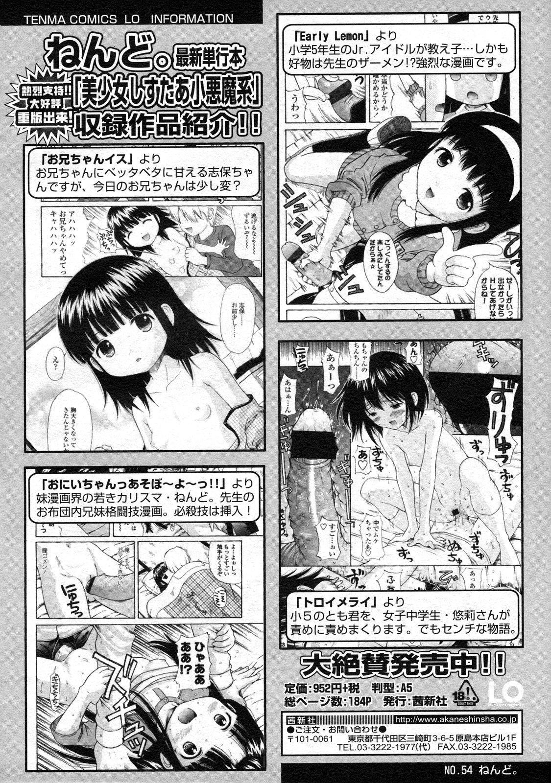 COMIC LO 2009-09 Vol. 66 220