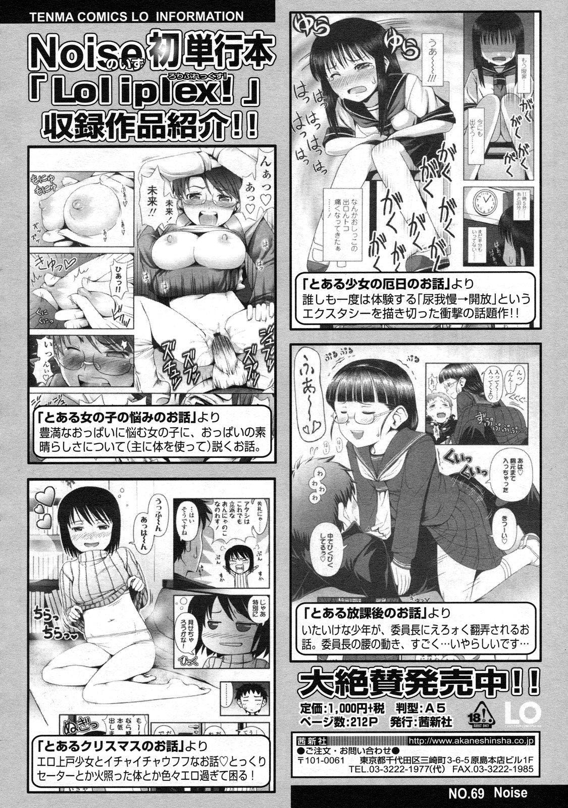 COMIC LO 2009-09 Vol. 66 238
