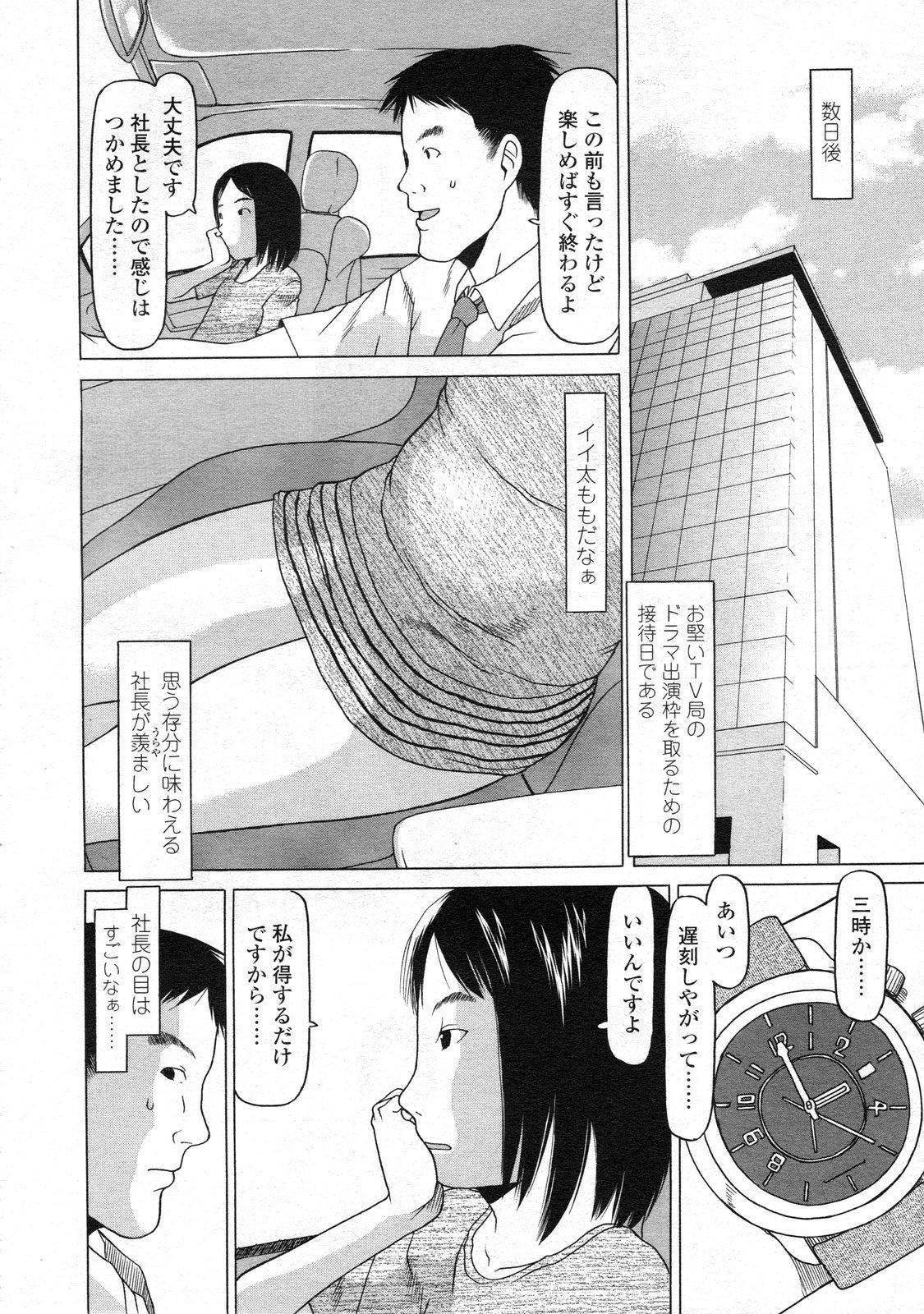 COMIC LO 2009-09 Vol. 66 288