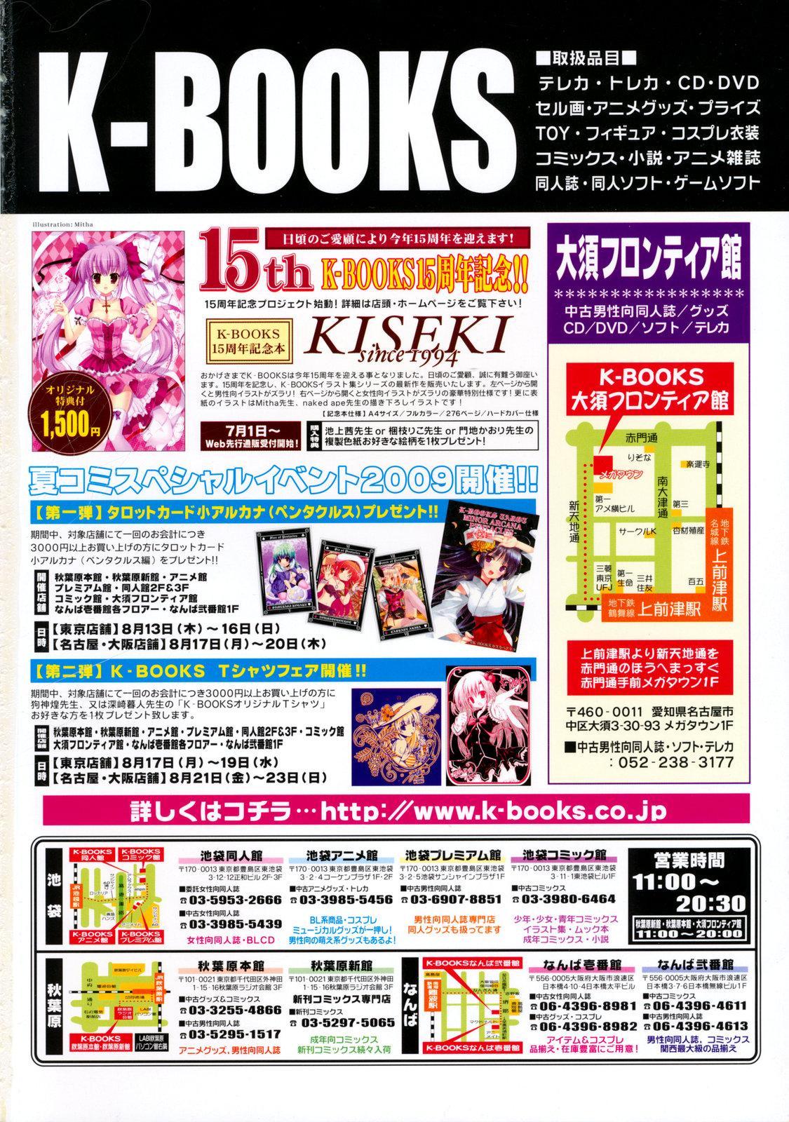 COMIC LO 2009-09 Vol. 66 2