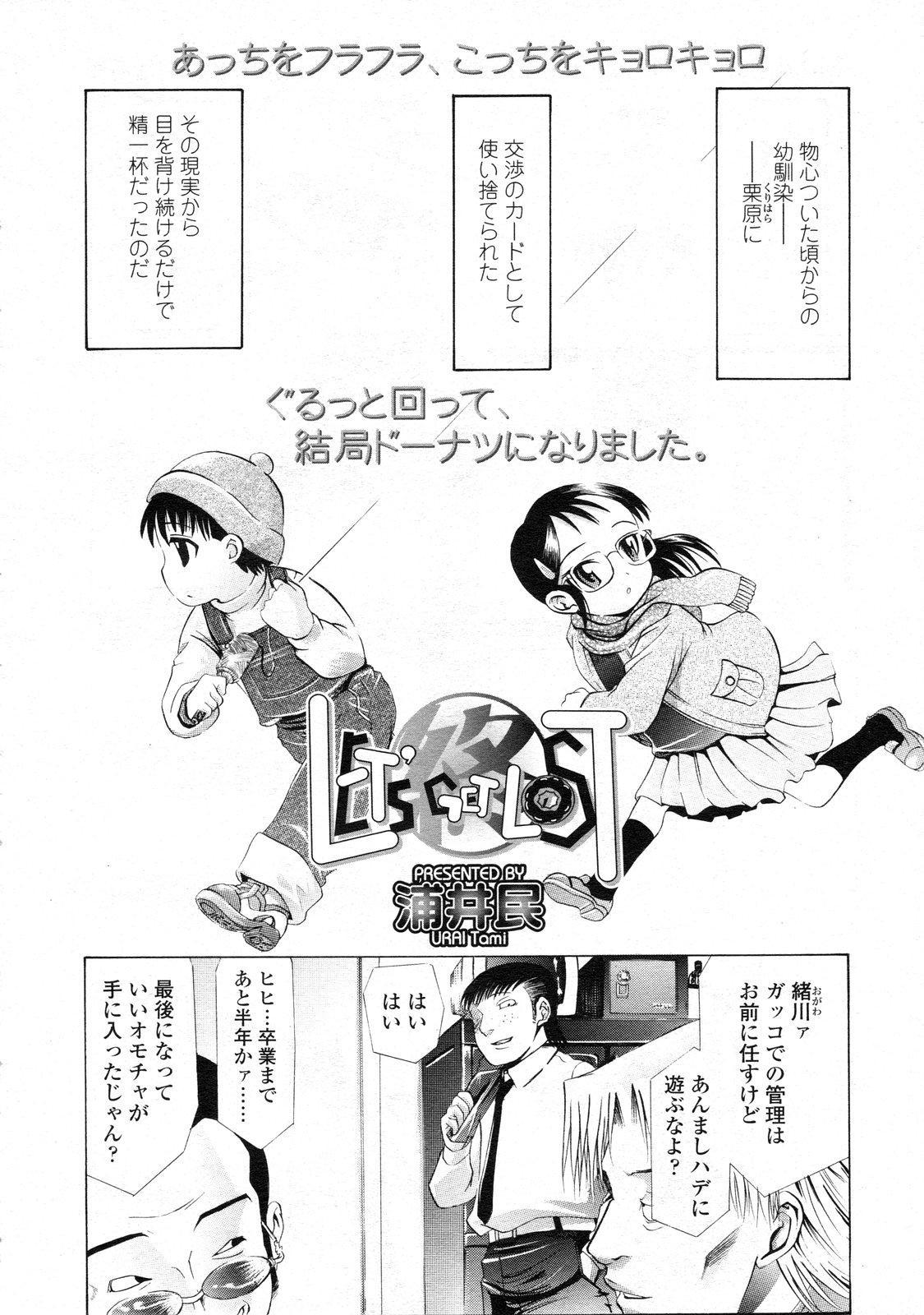 COMIC LO 2009-09 Vol. 66 324