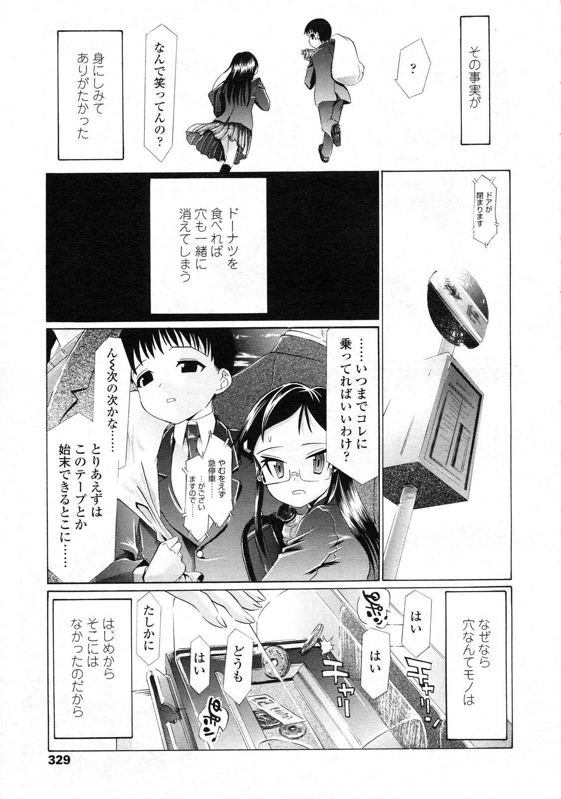 COMIC LO 2009-09 Vol. 66 329