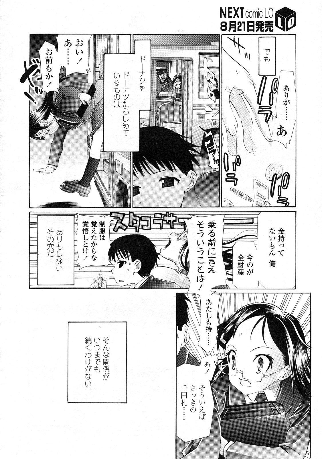 COMIC LO 2009-09 Vol. 66 330