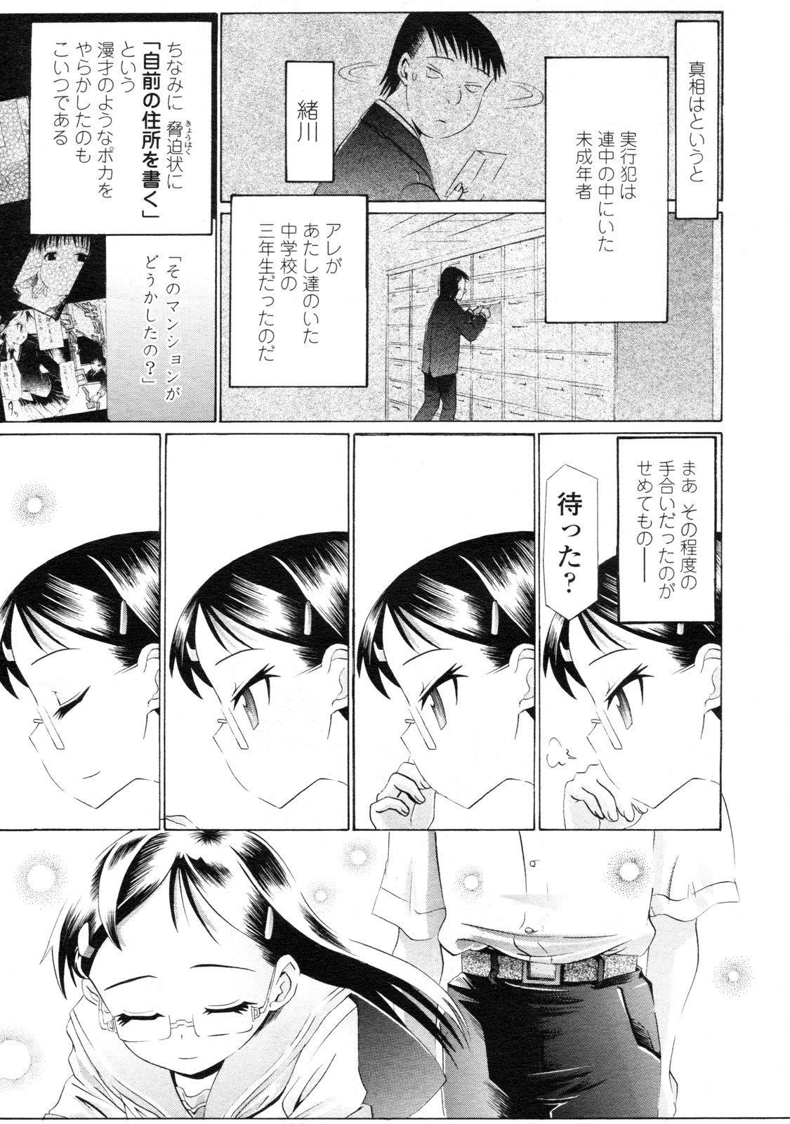 COMIC LO 2009-09 Vol. 66 361