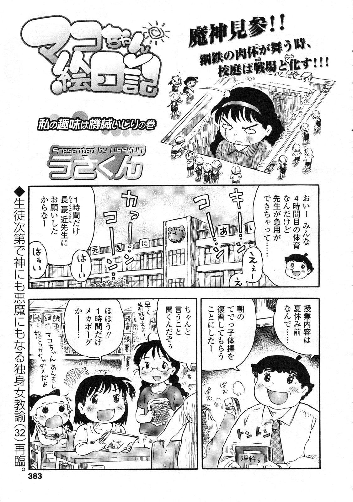 COMIC LO 2009-09 Vol. 66 383