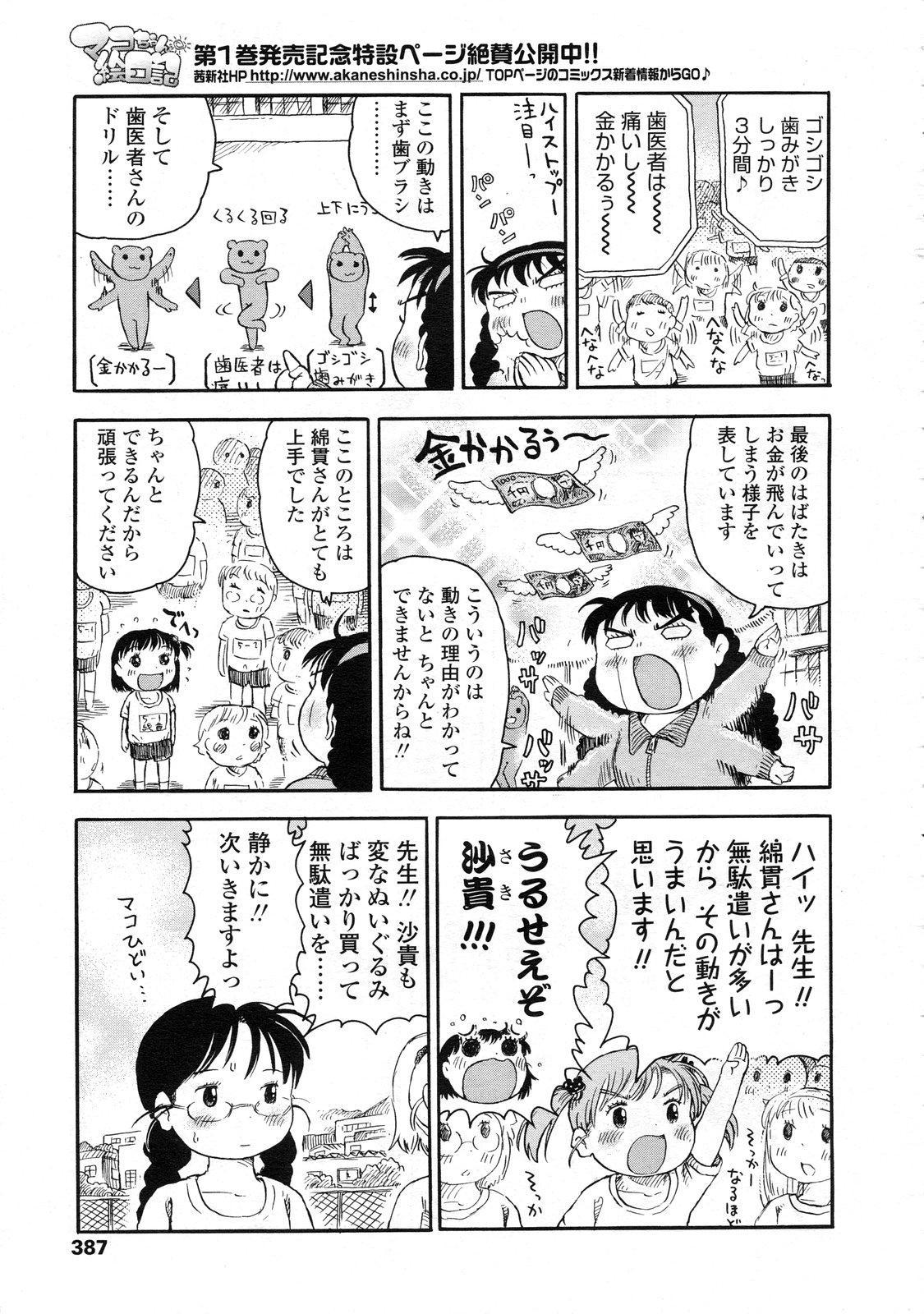 COMIC LO 2009-09 Vol. 66 387