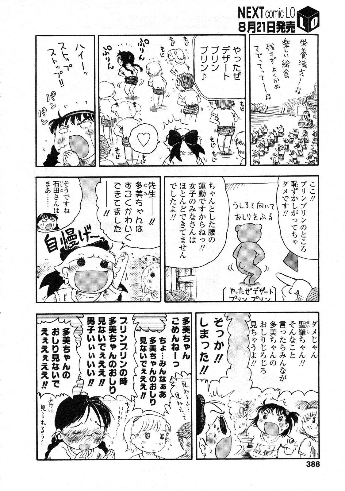 COMIC LO 2009-09 Vol. 66 388