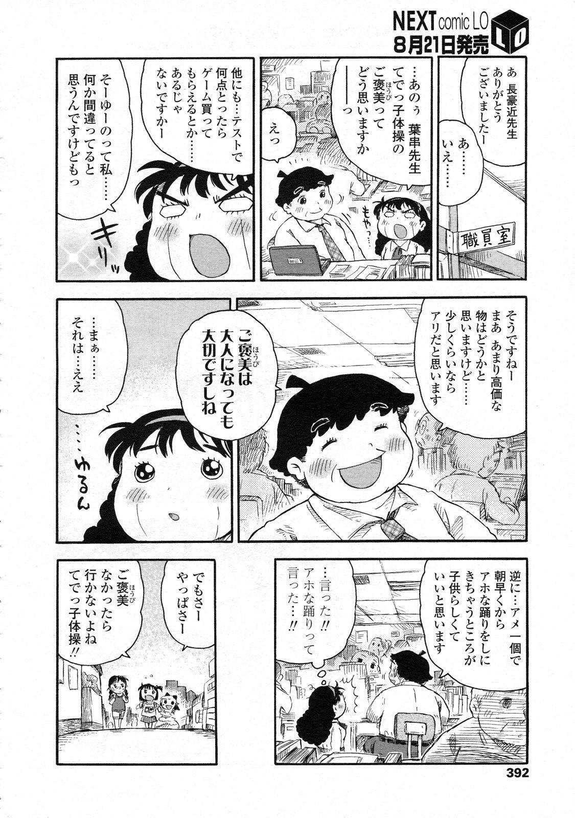 COMIC LO 2009-09 Vol. 66 392
