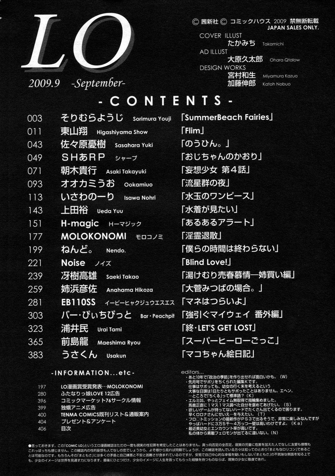 COMIC LO 2009-09 Vol. 66 406