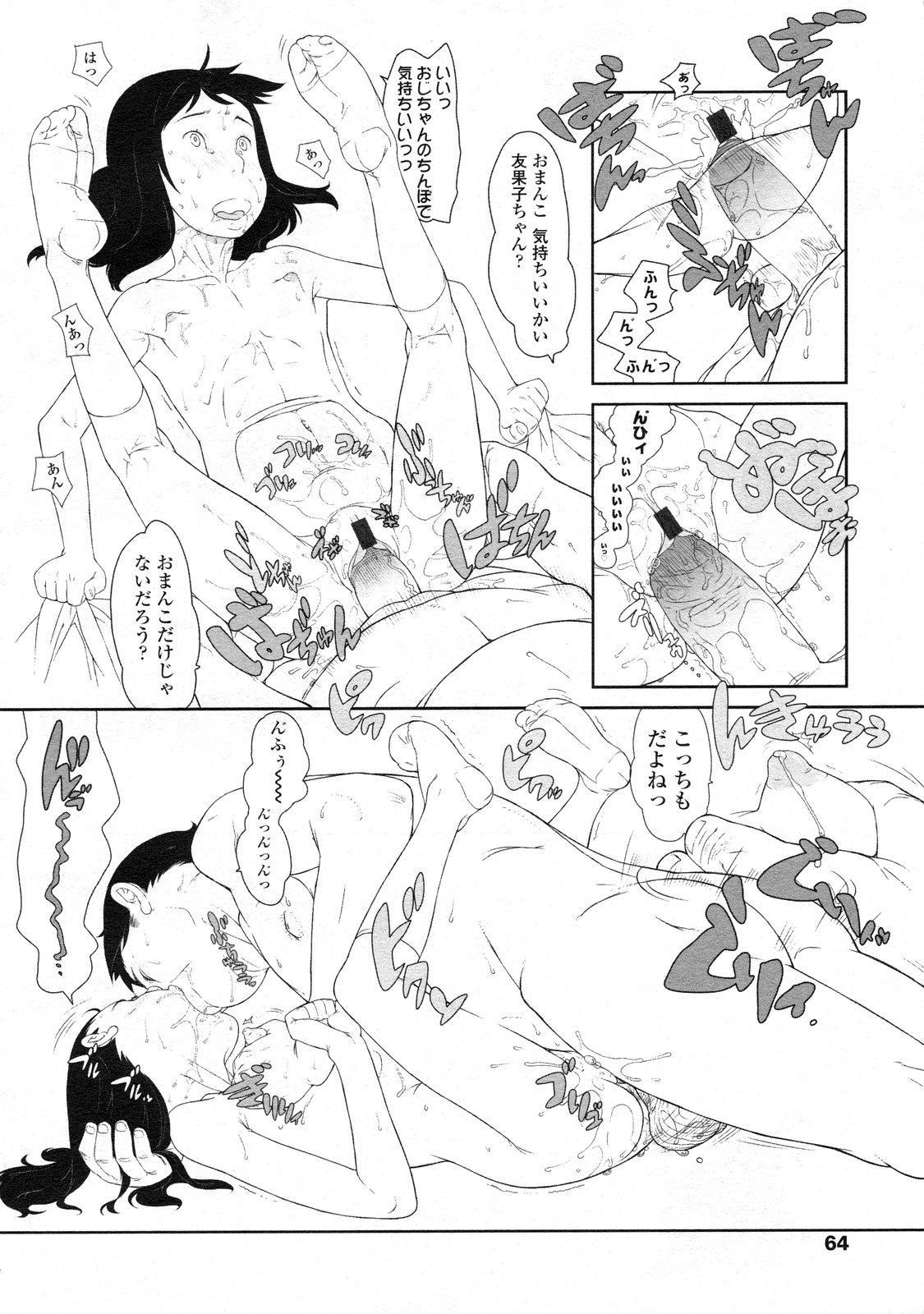 COMIC LO 2009-09 Vol. 66 64