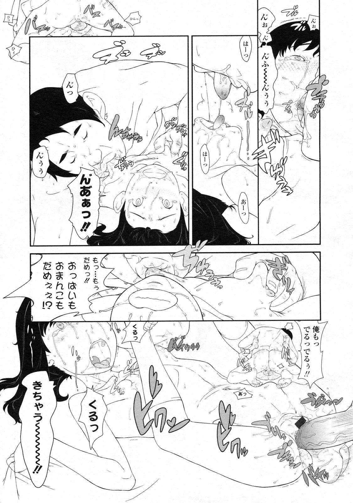 COMIC LO 2009-09 Vol. 66 65