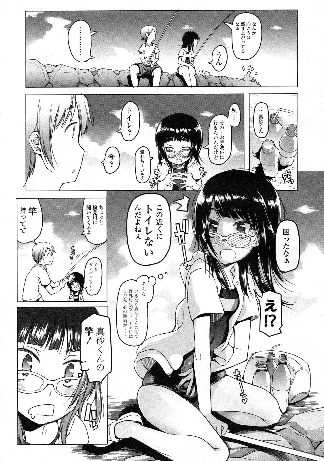 COMIC LO 2009-09 Vol. 66 75