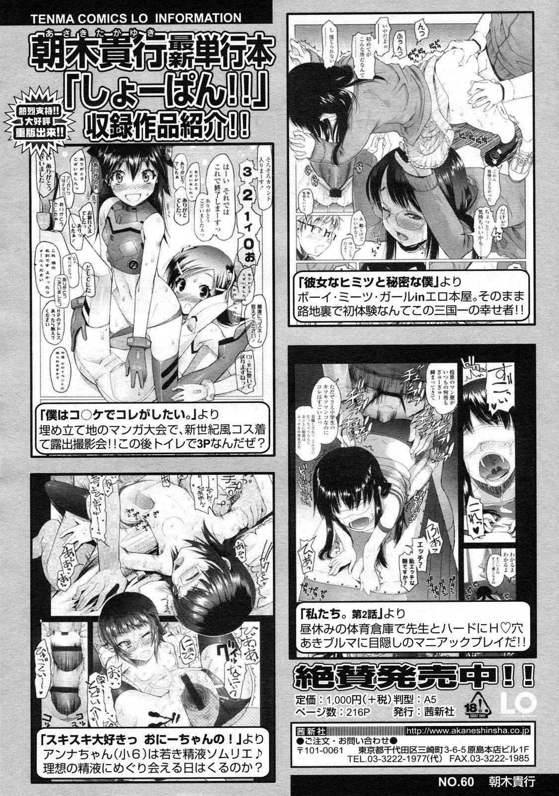 COMIC LO 2009-09 Vol. 66 92