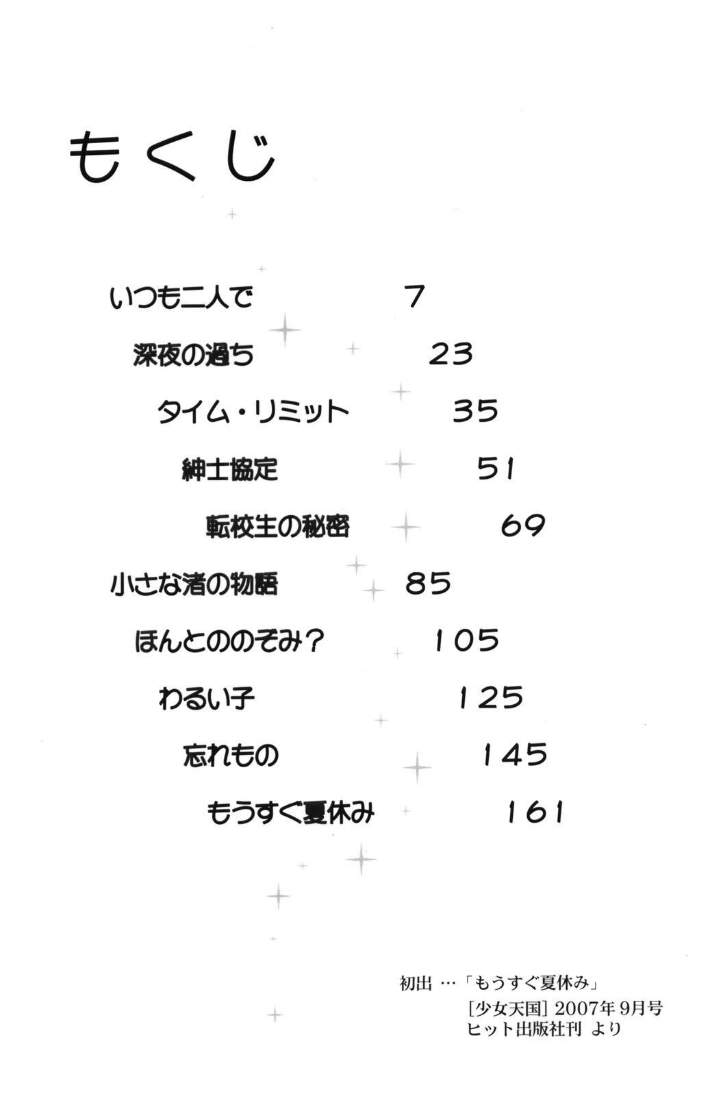 Waruiko Ch. 1, 9-10 5
