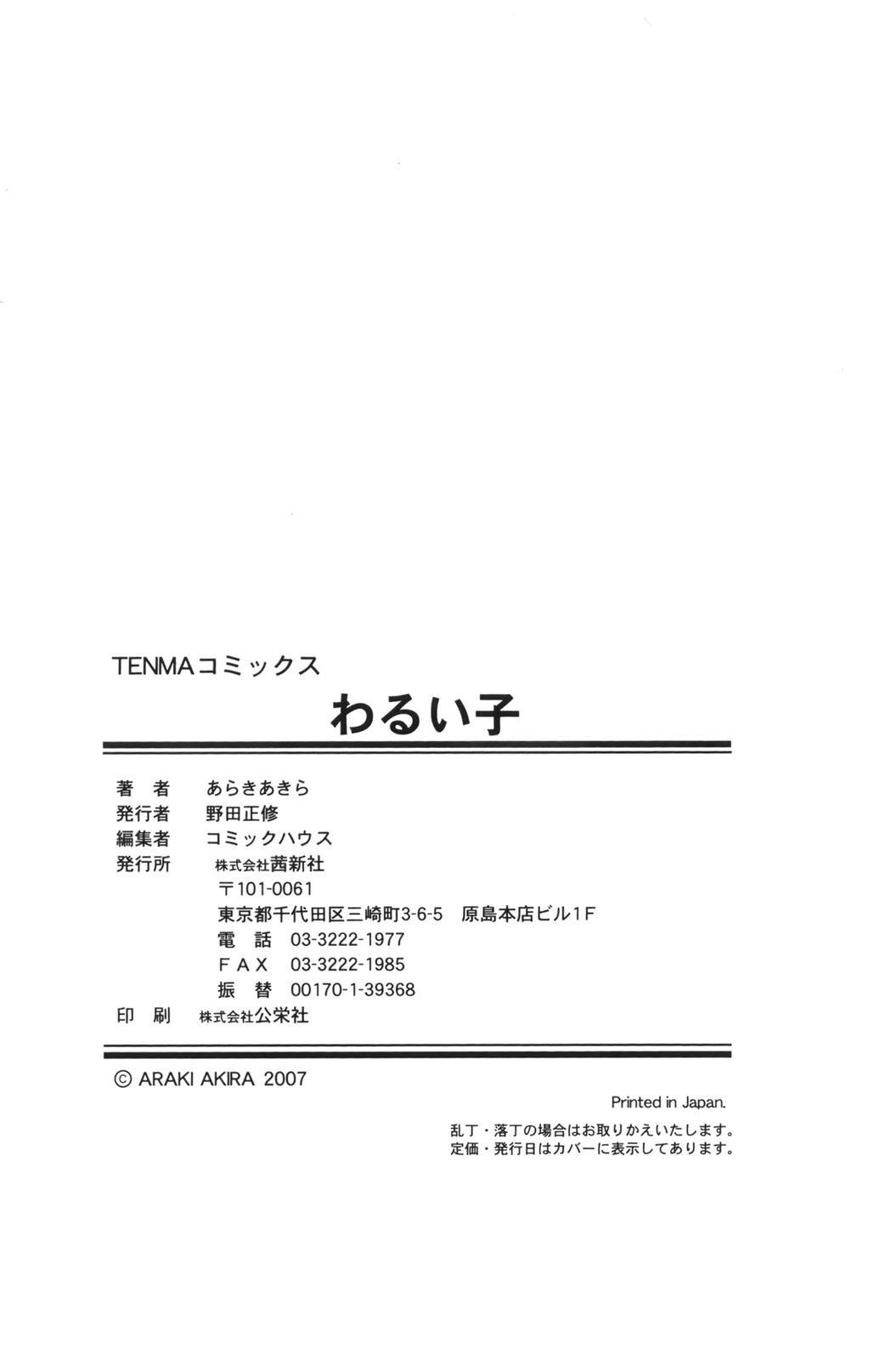 Waruiko Ch. 1, 9-10 59