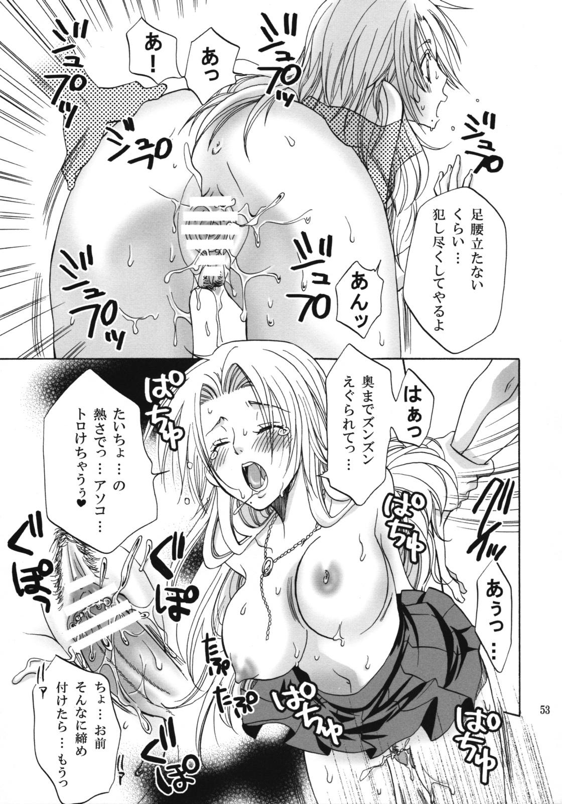 Rangiku Soushuuhen 51