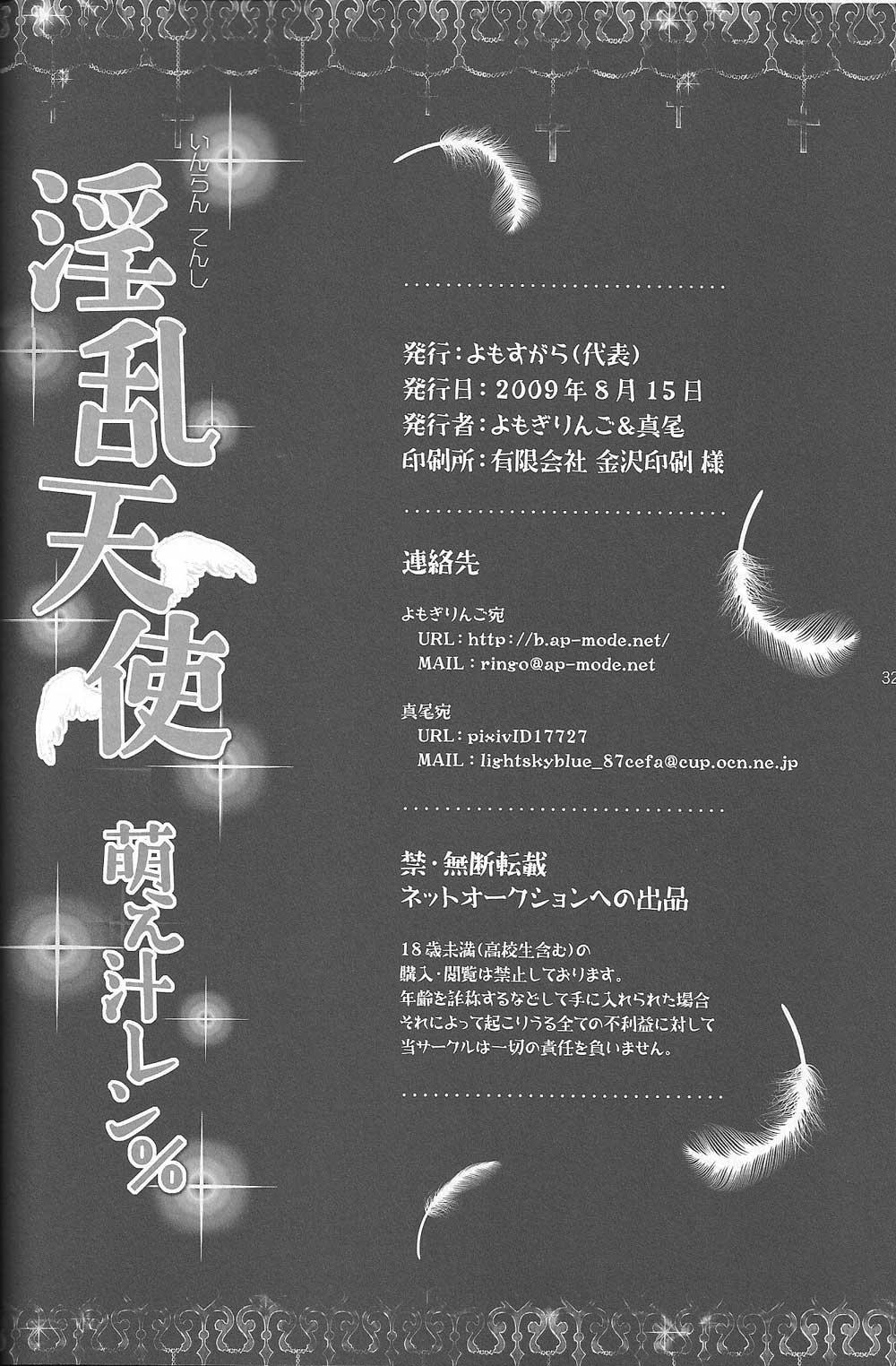 Inran Tenshi Moejiru Len % 30