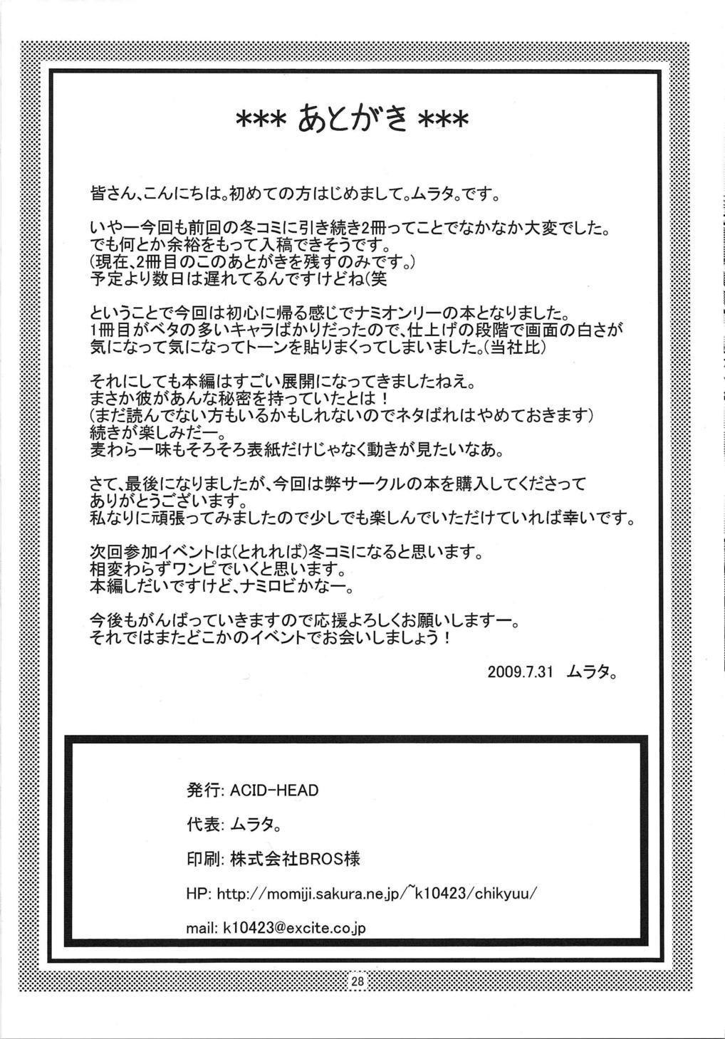 Nami no Ura Koukai Nisshi 4 28
