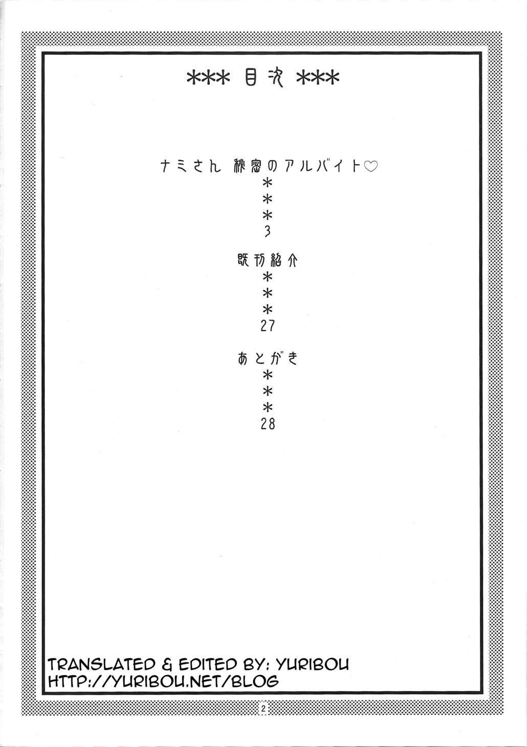 Nami no Ura Koukai Nisshi 4 2