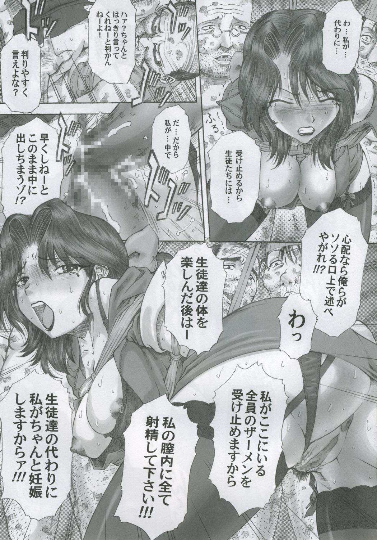 PM08 Shuu Ichigo Gari 13
