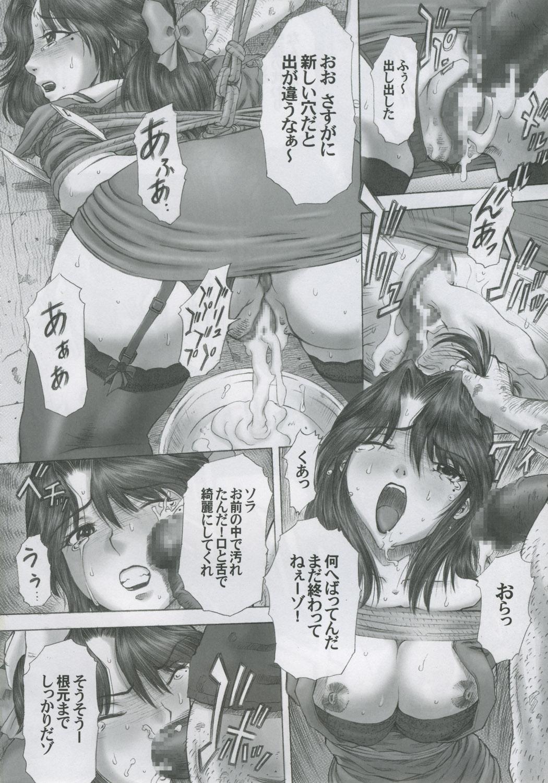 PM08 Shuu Ichigo Gari 16