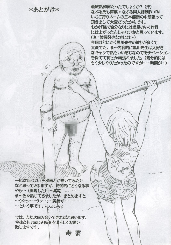 PM08 Shuu Ichigo Gari 24
