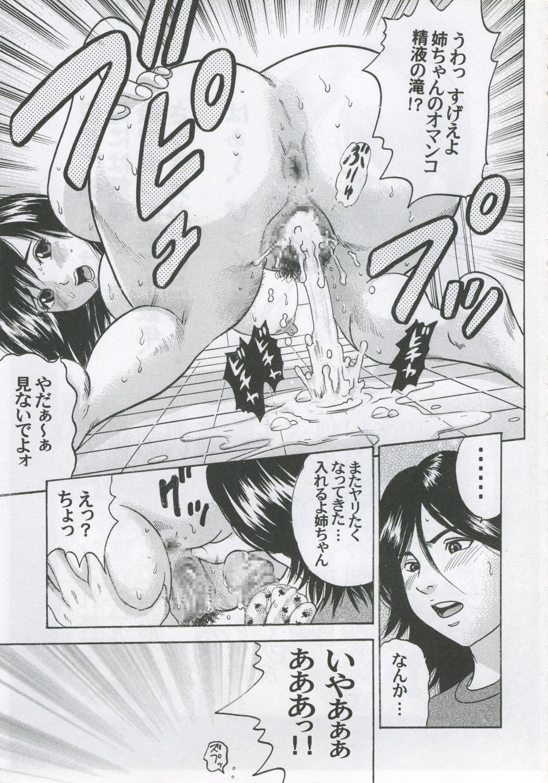 PM08 Shuu Ichigo Gari 43