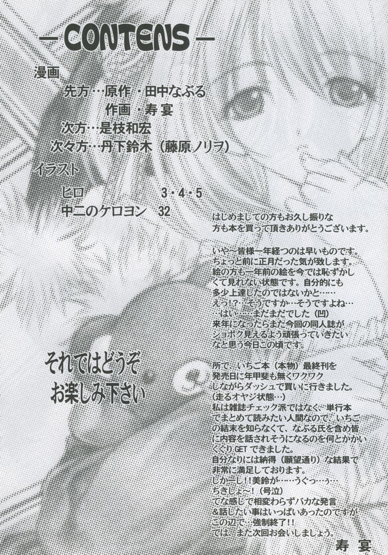 PM08 Shuu Ichigo Gari 4