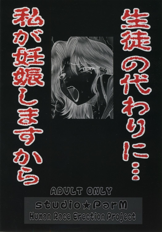 PM08 Shuu Ichigo Gari 49