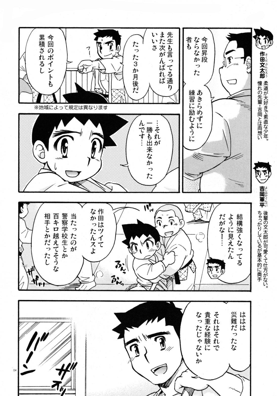 Tachibana Momoya - Yawaramichi GoGo 2