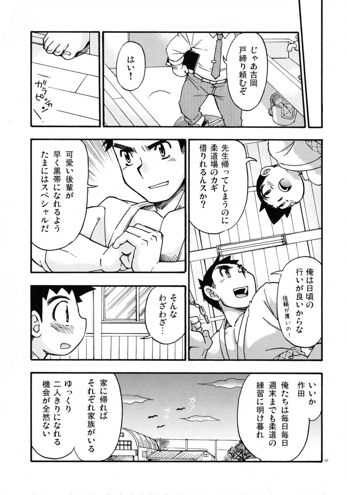 Tachibana Momoya - Yawaramichi GoGo 3