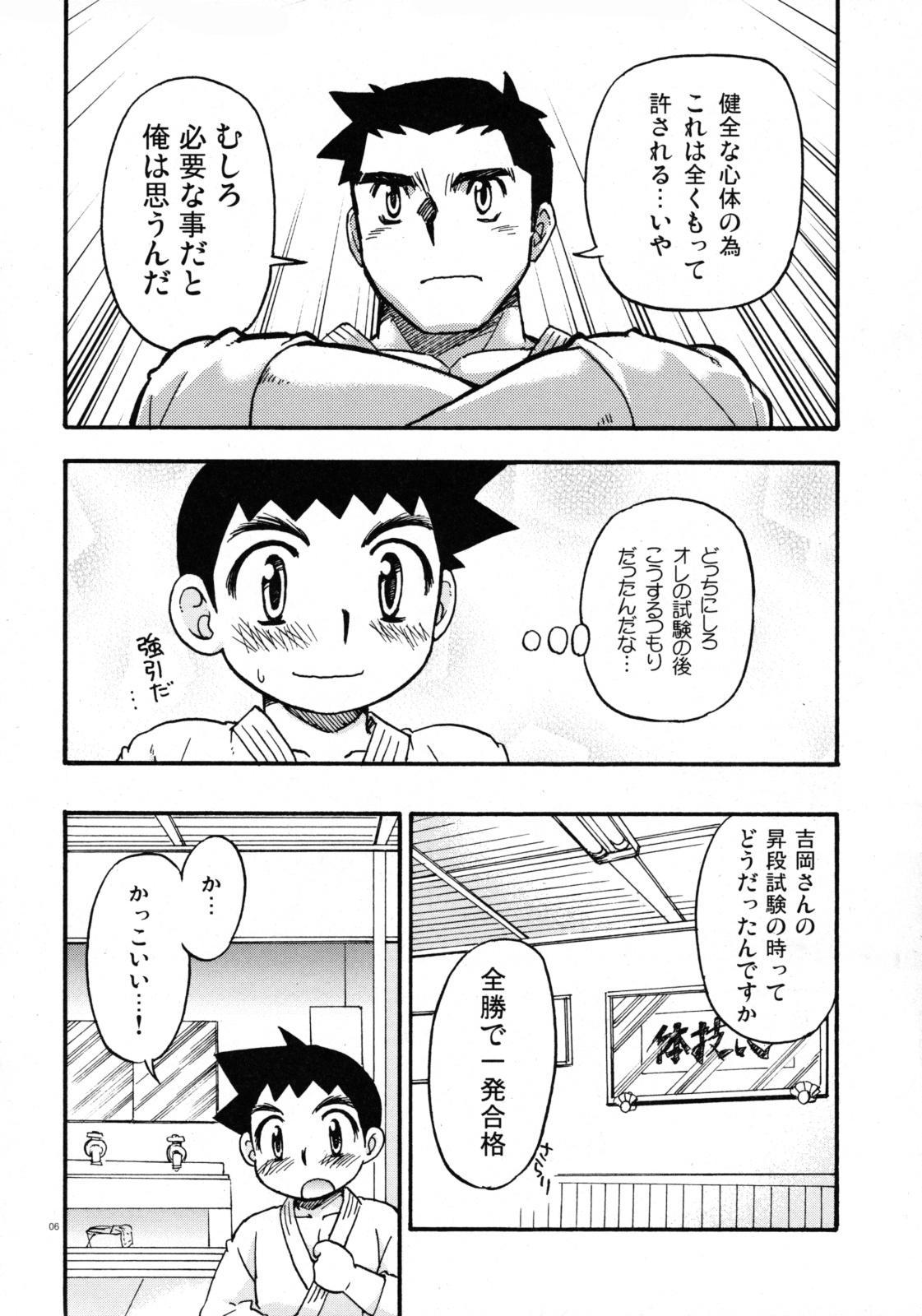 Tachibana Momoya - Yawaramichi GoGo 4