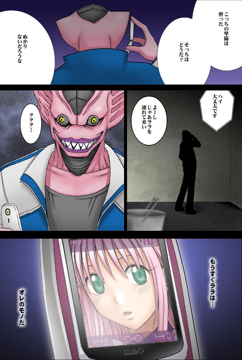 m_e-[Crimson Comics] {Full Color} (To-LOVE-Ru) Selfish (Jap) 4