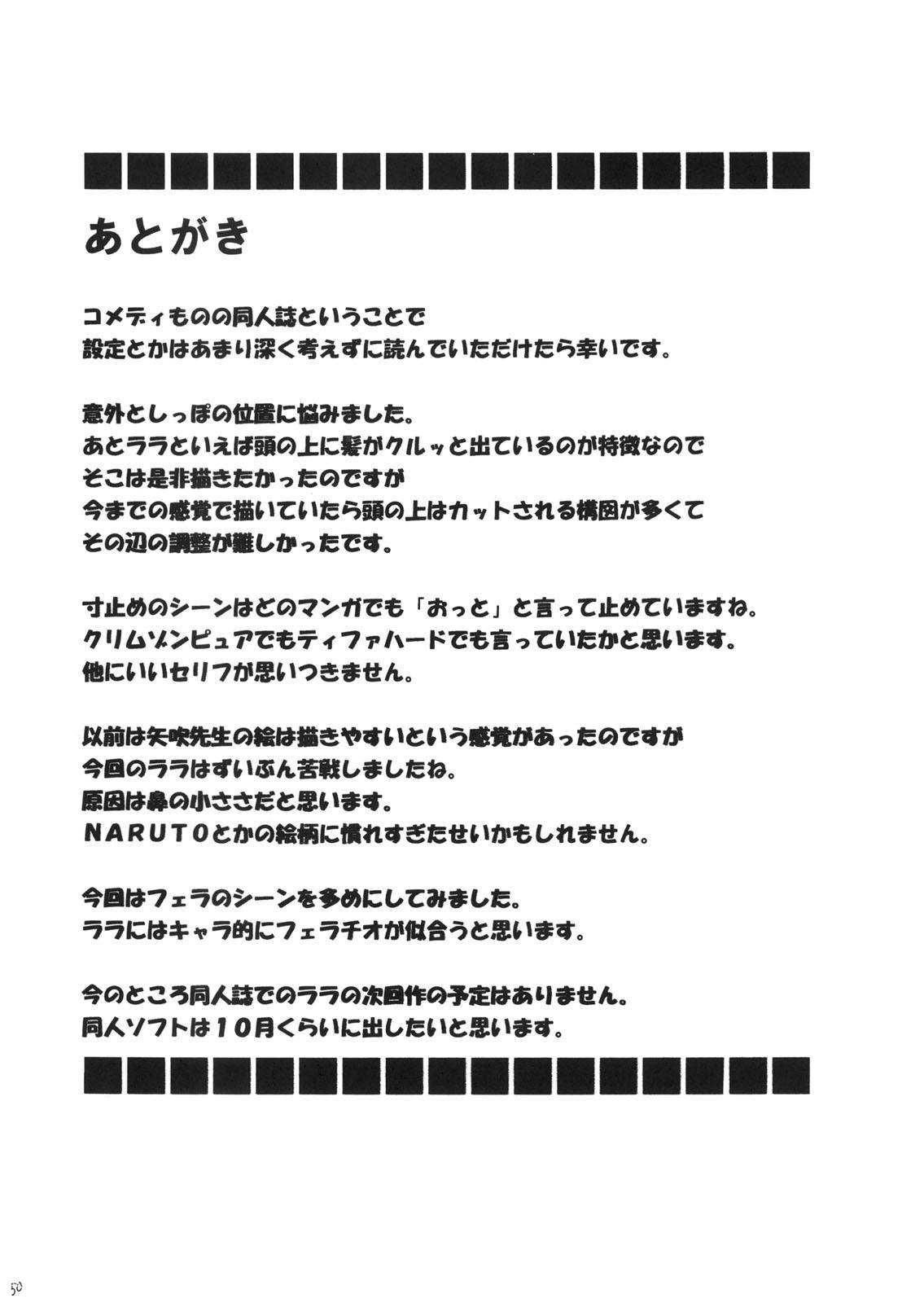 m_e-[Crimson Comics] {Full Color} (To-LOVE-Ru) Selfish (Jap) 54