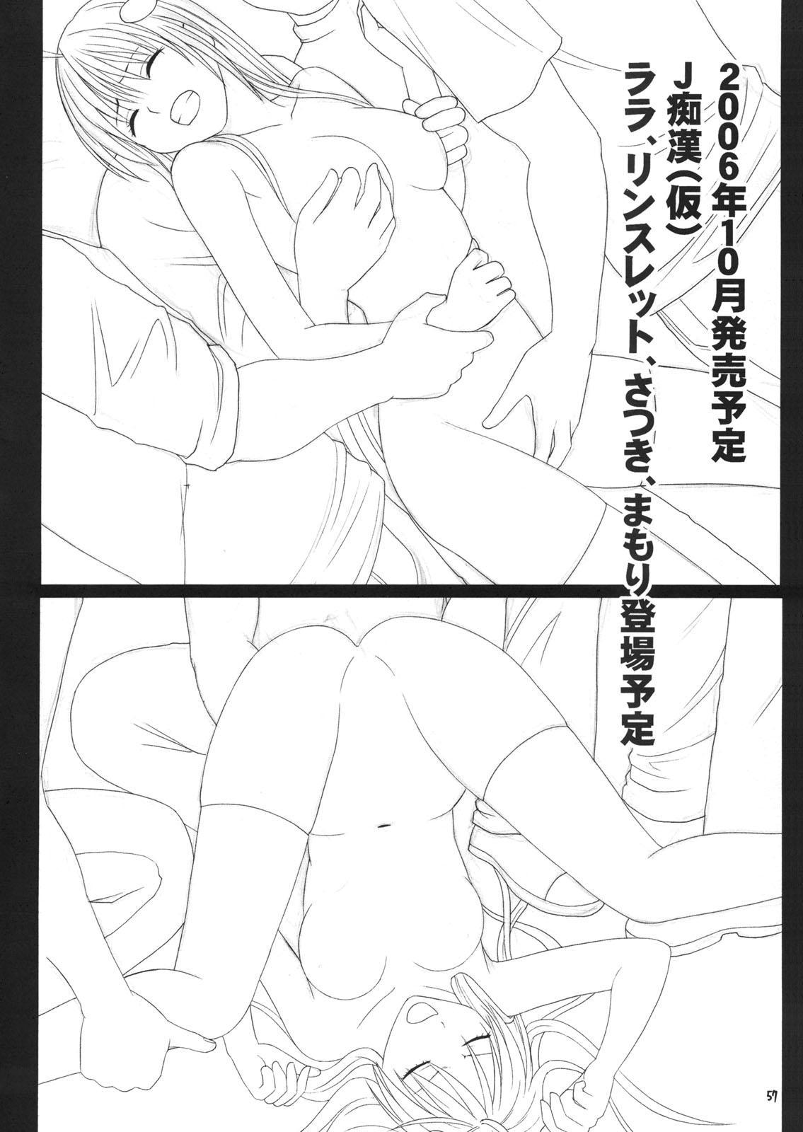 m_e-[Crimson Comics] {Full Color} (To-LOVE-Ru) Selfish (Jap) 61