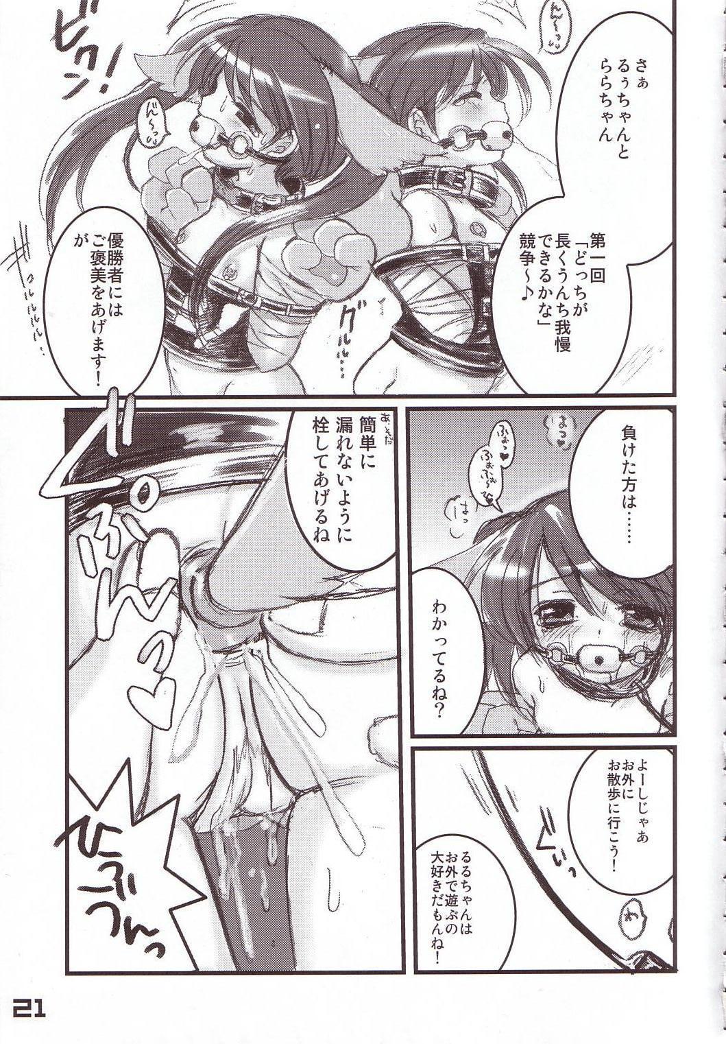Kubiwa Tsuushin Vol. 8 18