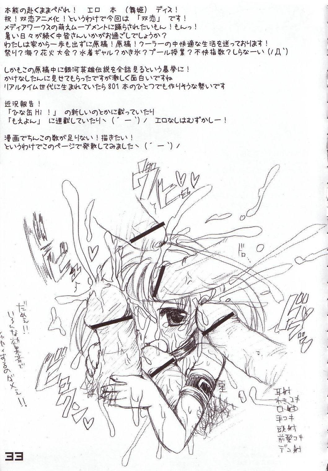 Kubiwa Tsuushin Vol. 8 30